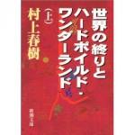 村上春樹 - 世界の終りとハードボイルド・ワンダーランド