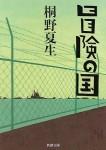 桐野夏生 - 冒険の国